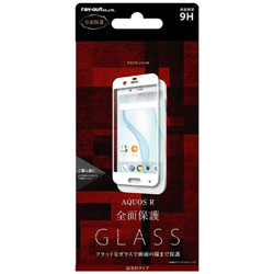 AQUOS R用 ガラス液晶保護フィルム 9H 全面保護 平面 光沢 0.33mm ホワイト RT-AQJ3FFG/CW