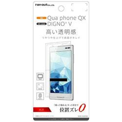 Qua phone QX / DIGNO V用 液晶保護フィルム 指紋防止 光沢 RT-CR06F/A1