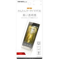かんたんケータイ KYF36 液晶保護フィルム 指紋防止 光沢 RT-CR08F/A1