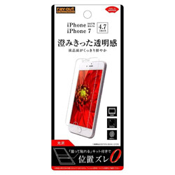 iPhone 8用 液晶保護フィルム 指紋防止 光沢 RT-P14F/A1