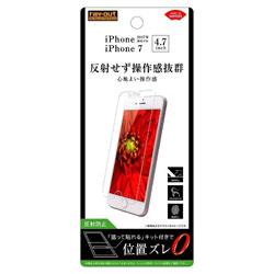 iPhone 8用 液晶保護フィルム 指紋 反射防止 RT-P14F/B1
