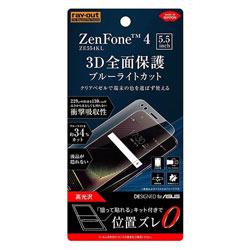 ZenFone 4(ZE554KL)用 フィルム TPU 光沢 フルカバー 衝撃吸収 ブルーライトカット RT-RAZ4FT/WZM