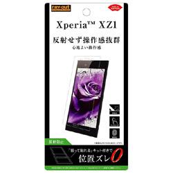 Xperia XZ1用 フィルム 指紋 反射防止 RT-XZ1F/B1