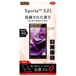 Xperia XZ1用 フィルム 指紋防止 薄型 高光沢 RT-XZ1FT/UC
