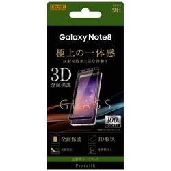 レイアウト Galaxy Note8用 ガラスフィルム 3D 9H 全面保護 反射防止 RT-GN8RFG/HB