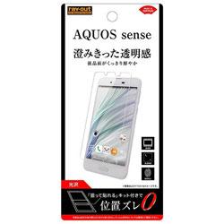 AQUOS sense用 液晶保護フィルム 指紋防止 光沢 RT-AQSEF/A1