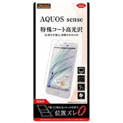 AQUOS sense用 液晶保護フィルム 指紋防止 高光沢 RT-AQSEF/C1