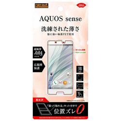 AQUOS sense用 液晶保護フィルム 指紋防止 薄型 高光沢 RT-AQSEFT/UC