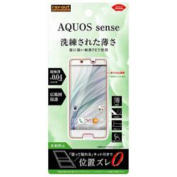 AQUOS sense用 液晶保護フィルム さらさらタッチ 薄型 指紋 反射防止 RT-AQSEFT/UH