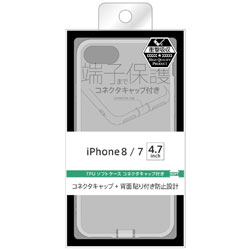 iPhone 8/7 TPUソフトケース コネクタキャップ付き/クリア