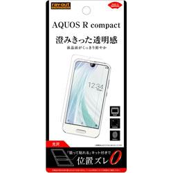 AQUOS R compact用 フィルム 指紋防止 光沢 RT-AQRCOF/A1