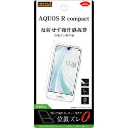 AQUOS R compact用 フィルム 指紋 反射防止 RT-AQRCOF/B1