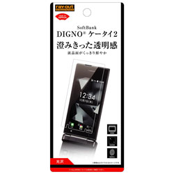 DIGNO ケータイ2 フィルム 指紋防止 光沢 RT-CR09F/A1 RT-CR09F/A1