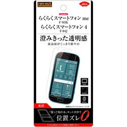 らくらくスマートフォン me F-03K フィルム 指紋防止 光沢