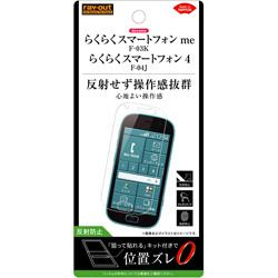 らくらくスマートフォン me F-03K フィルム 指紋 反射防止