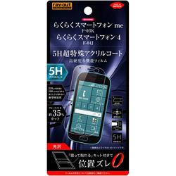 らくらくスマートフォン me F-03K フィルム 5H 耐衝撃 BL アクリル