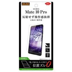 HUAWEI Mate 10 Pro用 フィルム 指紋防止 反射防止 RT-HWM10PF/B1