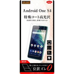 Android One S4 フィルム 指紋防止 高光沢 RTANS4FC1