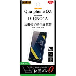 au Qua phone QZ フィルム 指紋 反射防止 RTQPQZFB1