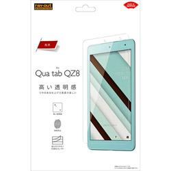 Qua tab QZ8用 フィルム 指紋 反射防止 RT-QTQZ8F/B1