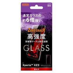 レイアウト Xperia XZ3 ガラスフィルム 9H アルミノシリケート RTXZ3FACG