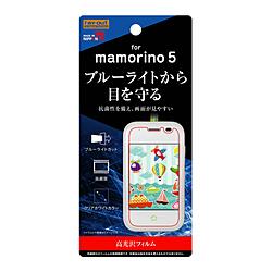 mamorino5 フィルム ブルーライトカット RTMM5FM1