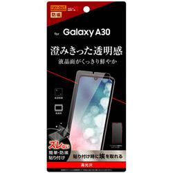 Galaxy A30 フィルム 指紋防止 光沢 RT-GA30F/A1