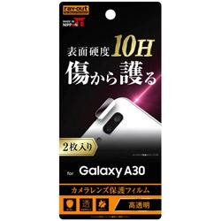 Galaxy A30 フィルム 10H カメラレンズ 2枚入り RT-GA30FT/CA12 光沢