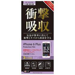 iPhone 6 Plus用 液晶保護フィルム 衝撃吸収指紋防止 PG-I6LSF02