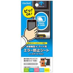 スマートフォン用 非接触型ICカード用エラー防止シート PG-ICEBS01