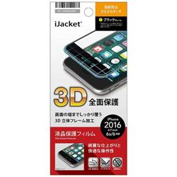 iPhone 7用 液晶保護フィルム 3D全面保護 アンチグレア ブラック PG-16MAG03BK