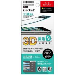 iPhone 7用 液晶保護フィルム 3D全面保護 気泡ゼロ 光沢 ブラック PG-16MZR01BK