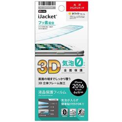 iPhone 7用 液晶保護フィルム 3D全面保護 気泡ゼロ 光沢 ホワイト PG-16MZR02WH