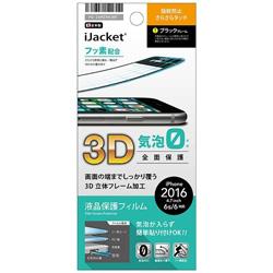 iPhone 7用 液晶保護フィルム 3D全面保護 気泡ゼロ アンチグレア ブラック PG-16MZR03BK