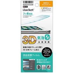 iPhone 7用 液晶保護フィルム 3D全面保護 気泡ゼロ アンチグレア ホワイト PG-16MZR04WH