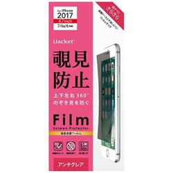 iPhone 8 液晶保護フィルム のぞき見防止 PG-17MMB01