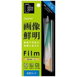 iPhone X用 液晶保護フィルム ハードコート PG-17XHD01