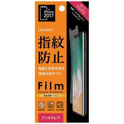 iPhone X用 液晶保護フィルム 指紋・反射防止 PG-17XAG01