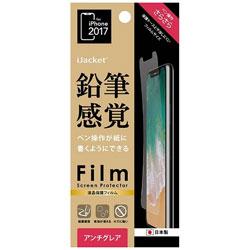 iPhone X用 液晶保護フィルム ペーパーライク PG-17XAG03