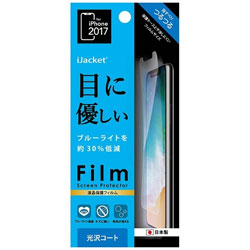 iPhone X用 液晶保護フィルム ブルーライト低減 光沢 PG-17XBL01