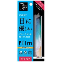iPhone X用 液晶保護フィルム ブルーライト低減 アンチグレア PG-17XBL02