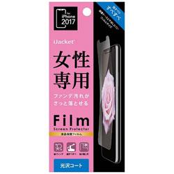 iPhone X用 液晶保護フィルム 耐ファンデ 光沢 PG-17XFS01
