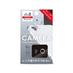 iPhone 8/7用 カメラレンズ プロテクターセット シルバー PG-17MGA02SV シルバー