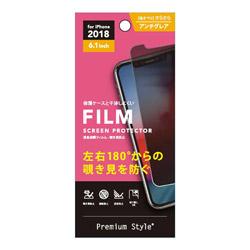 iPhone XR用 6.1用 液晶保護フィルム 覗き見防止 PG-18YMB01 覗き見