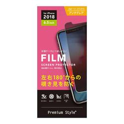 iPhone XS Max 6.5インチ用 液晶保護フィルム 覗き見防止 PG-18ZMB01 覗き見防止