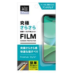 iPhone 11 Pro Max 6.5インチ用 治具付き 液晶保護フィルム 究極さらさら PG-19CTA02