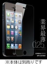 【クリックでお店のこの商品のページへ】API-CAT001 iPhone 5s/5c/5用液晶保護フィルム CRYSTAL ARMORプレミアム強化ガラス (0.25mm) [iPhone5s/5c/5用アクセサリー]