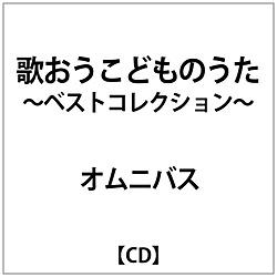 オムニバス:歌おうこどものうた-ベストコレクション-