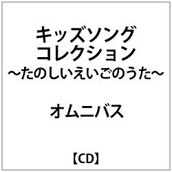 オムニバス:キッズソングコレクション-たのしいえいごのうた-