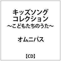 オムニバス:キッズソングコレクション-こどもたちのうた-